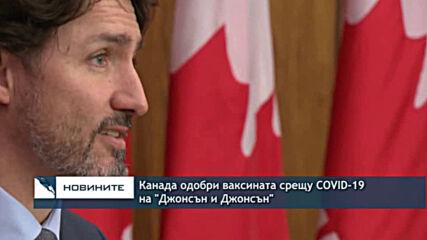 """Канада одобри ваксината срещу COVID-19 на """"Джонсън и Джонсън"""""""