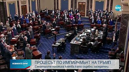 Сенаторите положиха клетва в процеса по импийчмънт на Тръмп