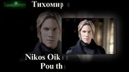 Никос Икономопулос - Ще ме отведеш Nikos Oikonomopoulos - Pou tha me pas