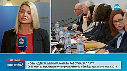 Тристранката обсъжда пенсиите и заплатите за 2019 г.