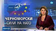 НАТО разполага многонационални сили в Румъния