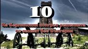 10 Исторически Фактa за 3-ти Март
