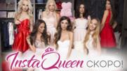 INSTAQUEEN търси новата БГ кралица в Инстаграм! ОЧАКВАЙТЕ СКОРО!
