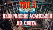 Топ 5 Невероятни асансьори по света