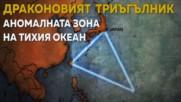 Драконовият триъгълник. Аномалната зона на Тихия океан