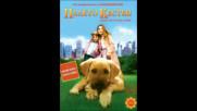 Палето Кестен героят на Сентръл Парк (синхронен екип 1, дублаж на Тандем Видео през 2005 г.) (запис)