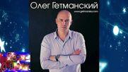 Олег Гетманский - Посмотри в мои глаза