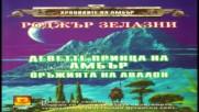 Роджър Зелазни - Деветте принца на Амбър (аудио книга) от Audiobookbg.com