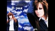 Джена - В рая _ Jenna - V raia 2007