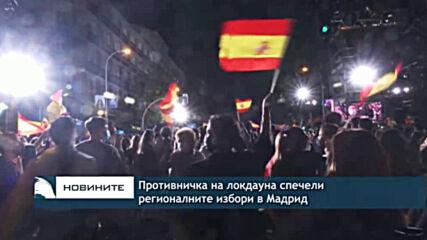 Противничка на локдауна спечели регионалните избори в Мадрид