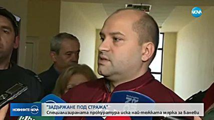Евгения Банева: Напълно ще съдействаме на прокуратурата