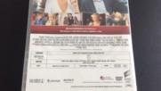 Българското Dvd издание на Грозната истина 2009 Съни Филмс 2011