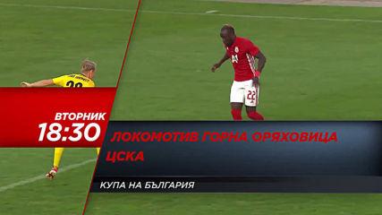 Футбол: Локомотив ГО - ЦСКА от 18.30 ч. на 24 септември, вторник по DIEMA SPORT