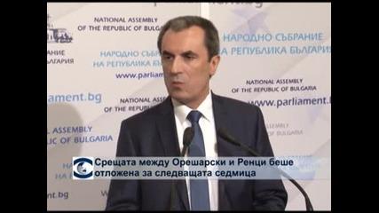 Срещата между Орешарски и Ренци беше отложена за следващата седмица