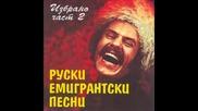 Руски емигрантски песни 2 - Таганка