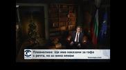 Президентът Плевнелиев: Ще има наказани за новогодишната реч