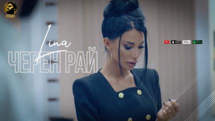 Lina - Cheren ray / Лина - Черен Рай, 2020