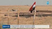Руски военен самолет изчезна в Сирия