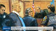 Пуснаха срещу 1 млн. долара обвинения в изнасилване Харви Уайнстийн