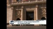 Процесът срещу Силвио Берлускони бе отложен за 31 май