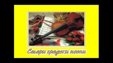 Красив Роман е Любовта - Стари градски песни
