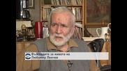Любомир Левчев и споменът за Висоцки