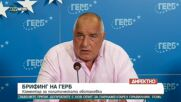 Борисов: ГЕРБ и СДС трябва да стоят максимално далеч от отровните партии на омразата