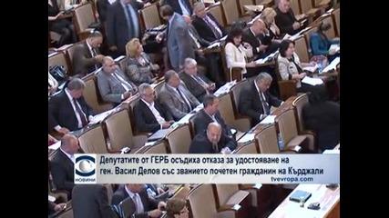 Депутатите от ГЕРБ осъдиха отказа за удостояване  на ген. Васил Делов със званието почетен гражданин на Кърджали
