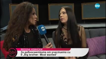 """Първо интервю на Весела Нейнски след напускането на Къщата – """"На кафе"""""""