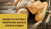 Какво се случва с тялото ви, когато спрете хляба?