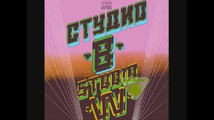 'студио В'-светлини-1973
