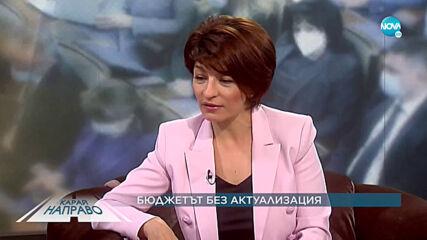 Карай направо с Десислава Атанасова (08.05.2021)