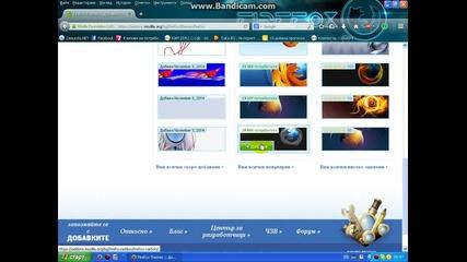 Как да си смените темата на Mozilla Firefox