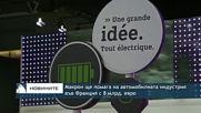 Макрон обеща значителна подкрепа за автомобилната индустрия във Франция