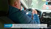 Автоинструктори подготвят протест