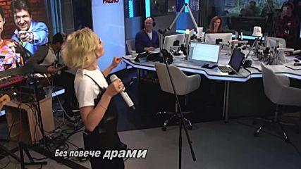 Полина Гагарина - Драмы Больше Нет- Liveбг превод