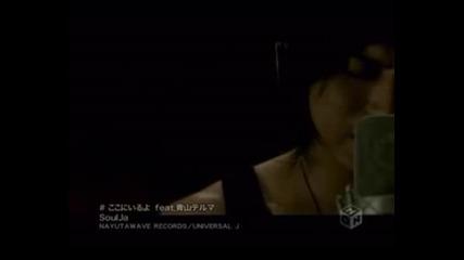 Soulja Feat. Aoyama Thelma: Koko Ni Iru Yo