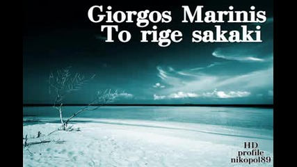 гръцка песен 2009 не е за изпускане Giorgos Marinis - To rige sakaki video