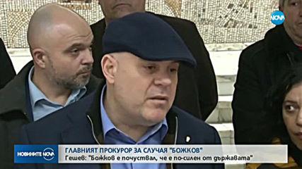 Спецпрокуратурата иска арест за жената на Божков