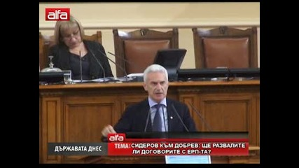 Изявление на Волен Сидеров в Народното събрание 13.02.2013г - Телевизия Алфа