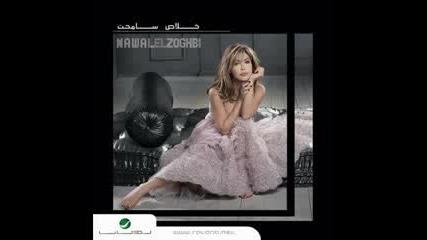Nawal El Zoughbi - Sho Hal Alb Khalas Sameht