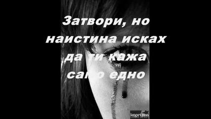 Превод Гръцко Още те искам