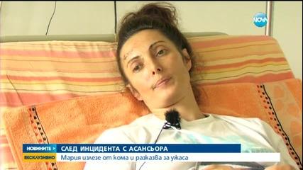След инцидента с асансьора - Мария излезе от кома и разказа за ужаса - Новините на Нова