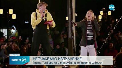 Грета Тунберг танцува на концерт в Швеция