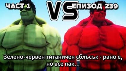 Зелено-червен титаничен сблъсък - рано е, но все пак...
