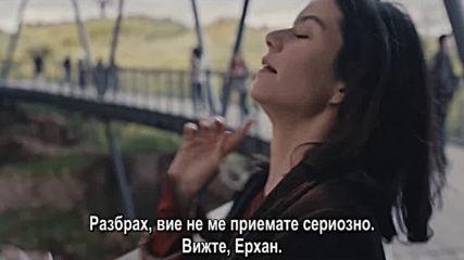 Дар Сезон 1, Епизод 1 - Бг