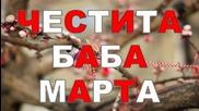 ЧЕСТИТА БАБА МАРТА - Легенда за мартеницата