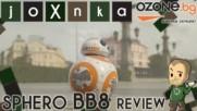 Sphero BB8 РЕВЮ [ozone.bg]