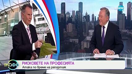 """Рисковете на професията - Атака по време на репортаж - """"На кафе"""" (28.09.2020)"""