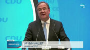 Партията на Ангела Меркел подкрепи Армин Лашет
